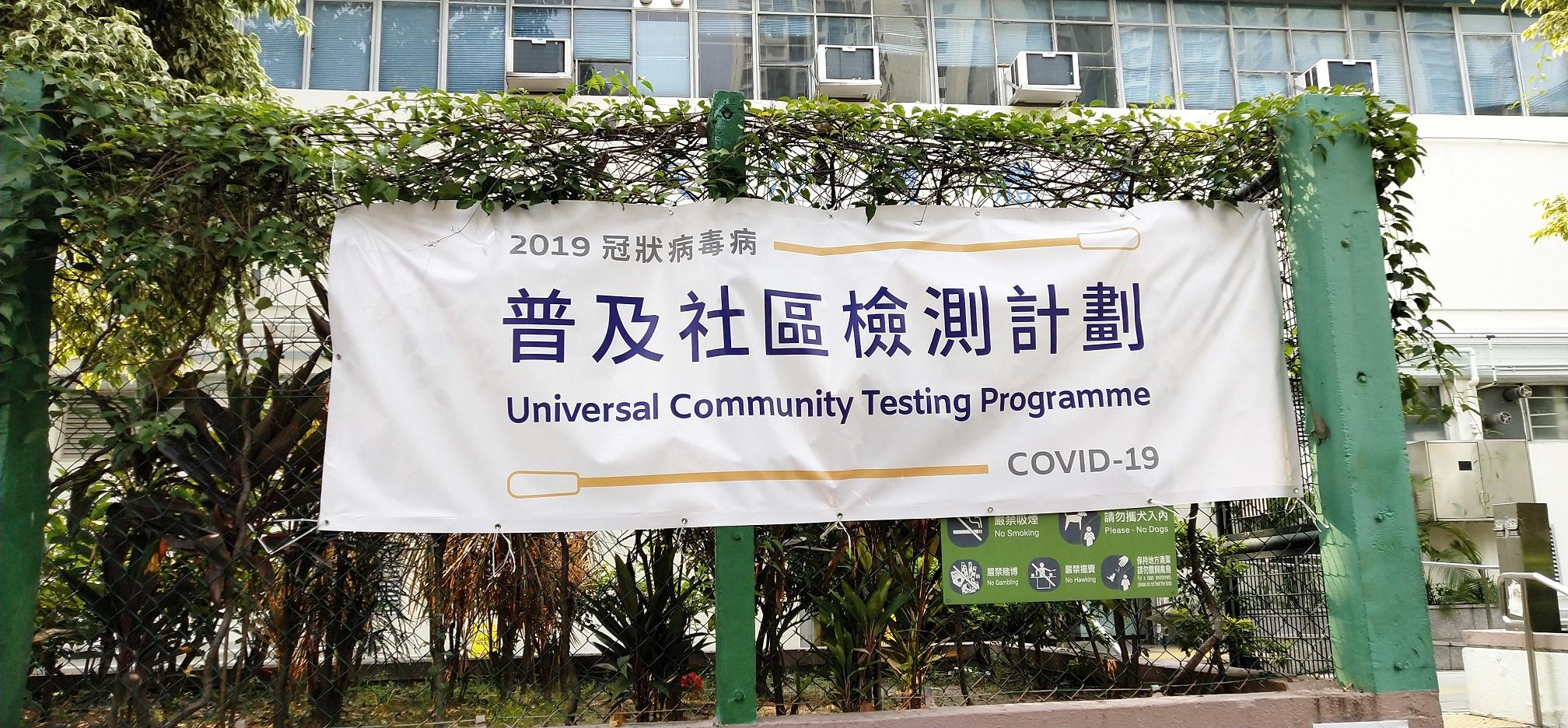 Banner outside the Community test Center